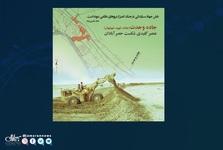 جهاد سازندگی چه نقشی در پیروزی عملیات ثامن الائمه(ع) و شکستن حصر آبادان داشت؟