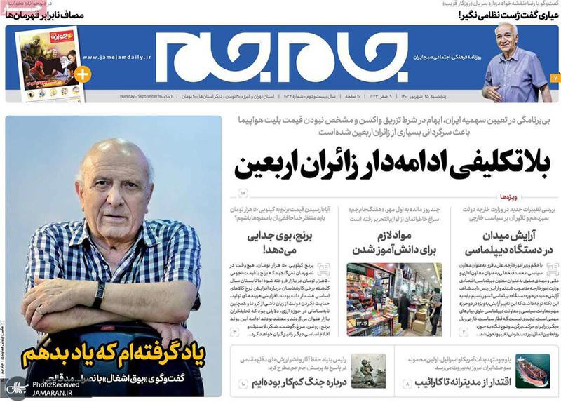 گزیده روزنامه های 25 شهریور 1400