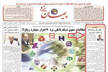 انتظار یک روزنامه نگار از استاندار جدید یزد