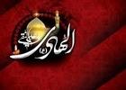 دانلود مداحی شهادت امام هادی علیه السلام/ حنیف طاهری