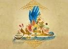 شادمانه عید غدیر/ سیدمهدی میرداماد+ دانلود