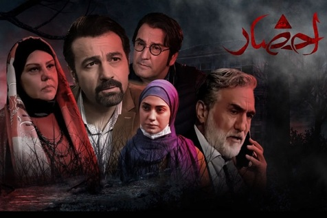 «احضار» پربینندهترین سریال تلویزیون در هفته اول ماه رمضان شد