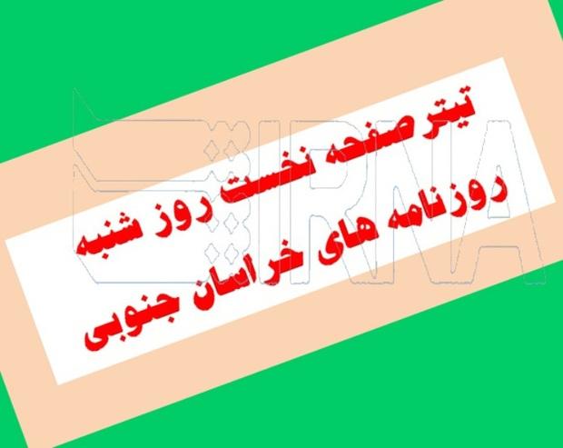 تیتر نخست روز شنبه مطبوعات خراسان جنوبی