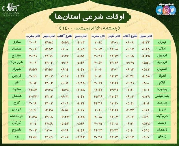 اوقات شرعی استان ها؛ پنجشنبه 16 اردیبهشت 1400