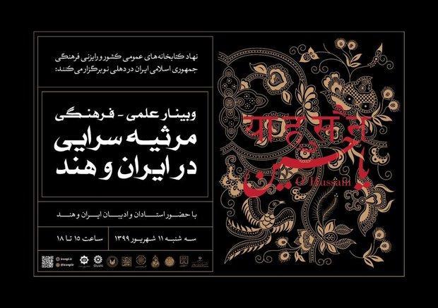 وبینار علمی-فرهنگی «مرثیه سرایی در ایران و هند» برگزار می شود