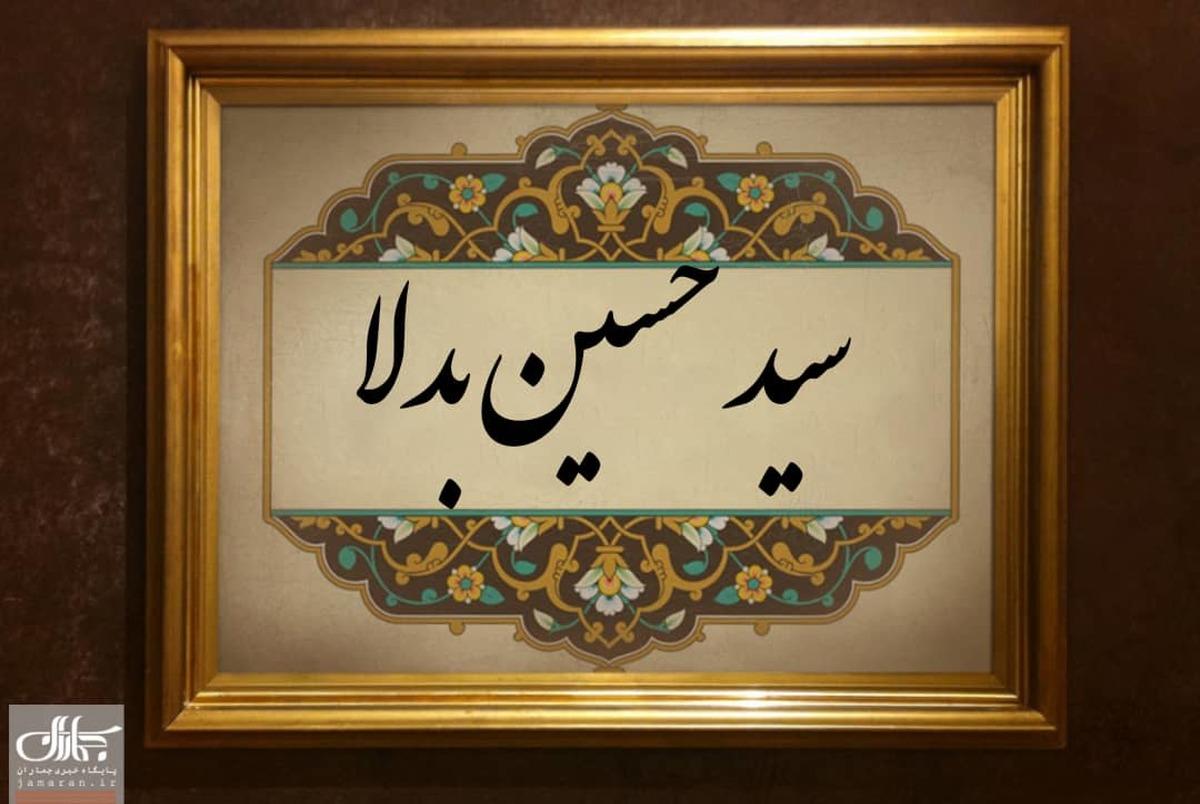 مروری کوتاه بر زندگی آیت الله سید حسین بدلا