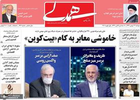 گزیده روزنامه های 13 بهمن 1399