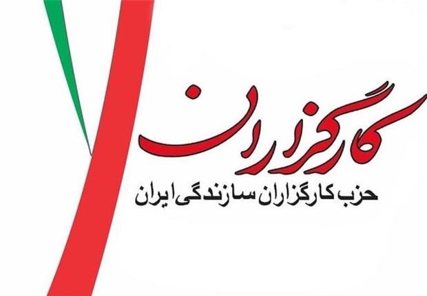 کاندیداهای حزب کارگزاران برای انتخابات 1400 معرفی شدند