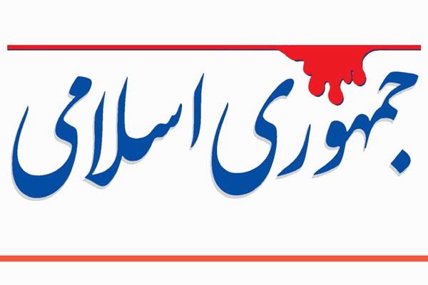 روزنامه جمهوری اسلامی خطاب به دولت روحانی: چرا دست های پشت پرده را رو نمی کنید؟