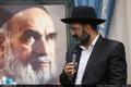 رهبر کلیمیان ایران: امام خمینی(س) سخنی را بیان می کرد که واقعا به آن ایمان داشت