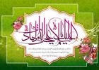 دانلود مولودی میلاد امام هادی علیه السلام/ محمدرضا طاهری