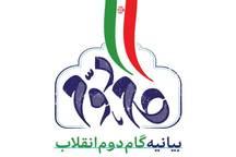 حرکت درمسیر بیانیه گام دوم،جهادی بزرگ برای ساختن ایران است