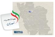 اجرای طرح تامین امنیت انتخابات