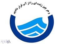 افزایش 4 درصدی نرخ آب بهای مصارف خانگی در استان