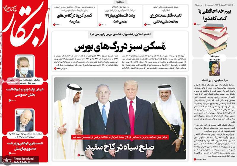 گزیده روزنامه های 26 شهریور 1399