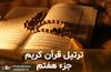 ترتیل جزء هفتم قران مجید با صدای استاد منشاوی