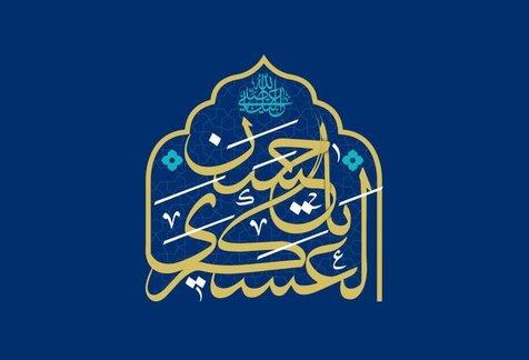 متن زیارت امام حسن عسکری(ع)+ترجمه