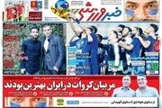 روزنامههای ورزشی 28 بهمن 1398