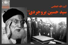 تصاویری کمتر دیده شده از آیت الله العظمی سید حسین بروجردی(ره)