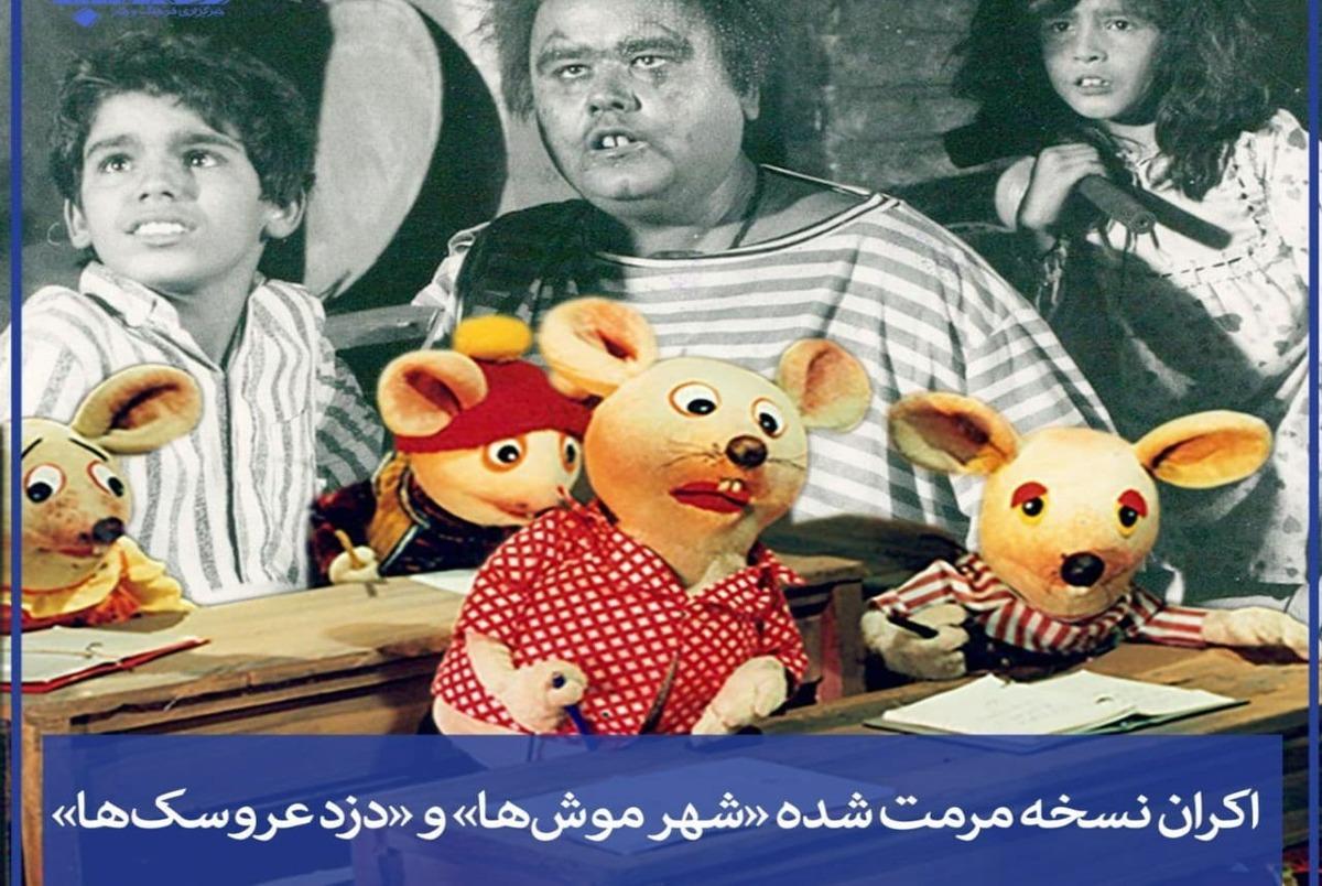 نسخه مرمت شده «شهر موشها» و «دزد عروسکها» اکران میشود
