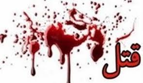 مرد جوان به دست زن صیغهای به قتل رسید و جسدش را سوزاندند