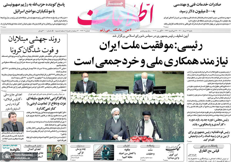 گزیده روزنامه های 16 مرداد 1400