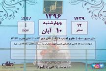 تقویم تاریخ | چهارشنبه دهم آبان ۱۳۹۶