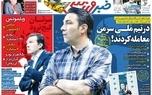 روزنامههای ورزشی 18 خرداد 1399