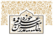جامعه مدرسین حوزه علمیه قم حمله مهاجمان داعشی به مسجد امام زمان کابل را محکوم کرد