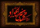 مداحی شهادت امام جواد علیه السلام/ حمید علیمی+ دانلود