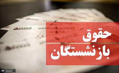 همه چیز در خصوص همسان سازی حقوق بازنشستگان و مستمری بگیران از مهر ماه