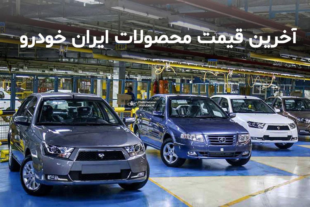 لیست قیمت محصولات ایران خودرو 13تیر 1400 + جدول