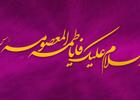 مولودی میلاد حضرت معصومه / مهدی اکبری+ دانلود