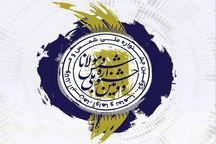 راهیافتگان به بخش موسیقی جشنواره ملی شمس و مولانا معرفی شدند