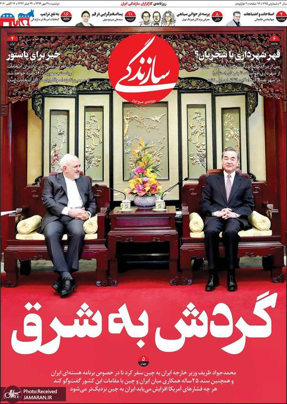 گزیده روزنامه های 21 مهر 1399
