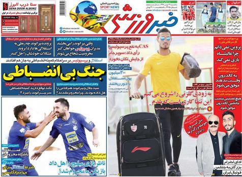 روزنامههای ورزشی 16 مهر 1398