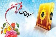 بیست و سومین دوره مسابقات کشوری قرآن و عترت دانشگاههای آزاد در ارومیه برگزار می شود