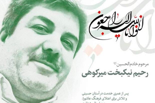 رحیم نیکبخت از نویسندگان حوزه تاریخ انقلاب بر اثر کرونا درگذشت