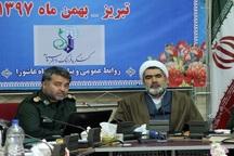 کنگره سراسری فرهنگ و هنر سپاه در تبریز برگزار می شود