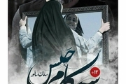 رونمایی از پوستر «سه کام حبس» با بازی محسن تنابنده و پریناز ایزدیار/ عکس
