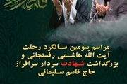 تغییر زمان برگزاری کنگره گرامیداشت آیت الله هاشمی و مراسم تجلیل از سردار شهید سلیمانی