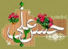 دانلود مولودی میلاد امام حسن علیه السلام/ محمدرضا طاهری