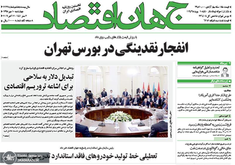 گزیده روزنامه های 17 مهر 1398
