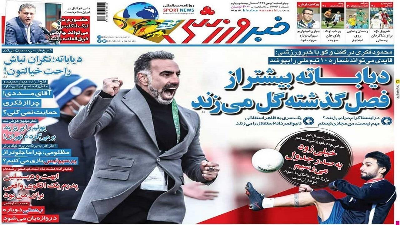 روزنامههای ورزشی 1 بهمن 1399