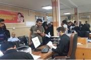 اعلام مبالغ وامهای دانشجویی وزارت علوم
