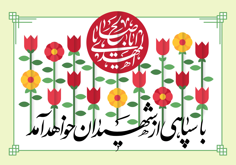 دانلود شادمانه آغاز امامت امام زمان عجل الله تعالی فرجه/ سیدمهدی میرداماد