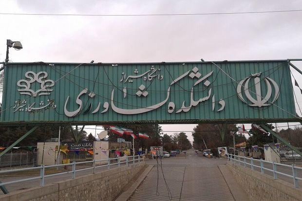 دانشگاه شیراز: استقرار اورژانس در دانشکده کشاورزی مطالبه بحق دانشجویان است