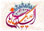 میلاد امام حسین / جواد مقدم