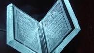 ترتیل جزء دوم قرآن با قرائت استاد شاطری