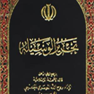 """ترجمه کتاب """"تحریر الوسیله"""" امام خمینی  به ترکی استانبولی منتشر شد"""